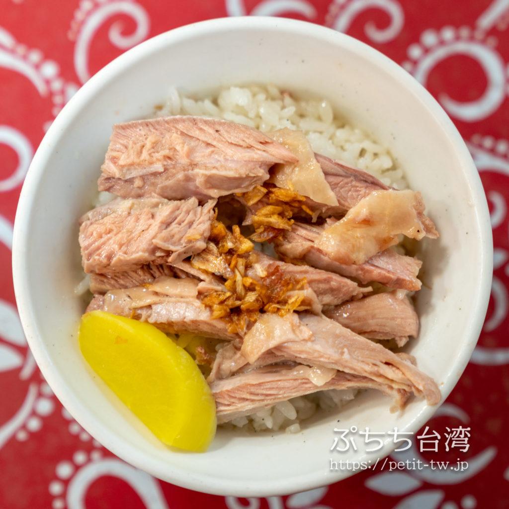 阿宏師火雞肉飯の火雞肉飯
