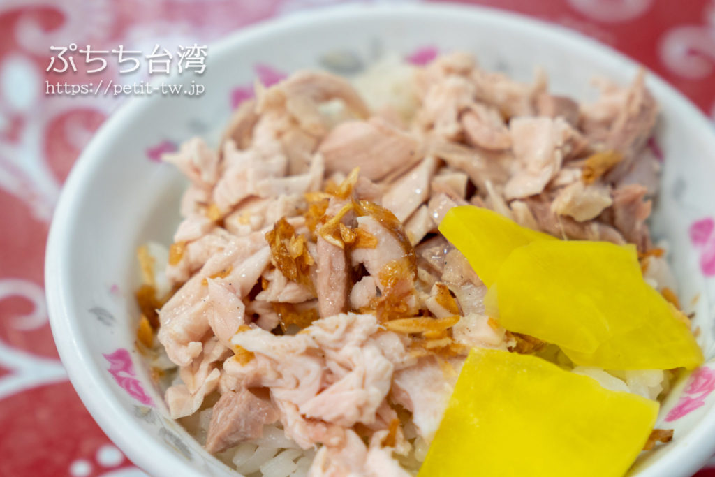阿宏師火雞肉飯の鶏肉飯