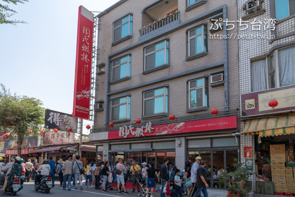 周氏蝦捲の安平老街支店の外観