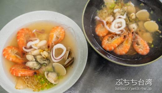 活跳跳干貝海産粥(台南)