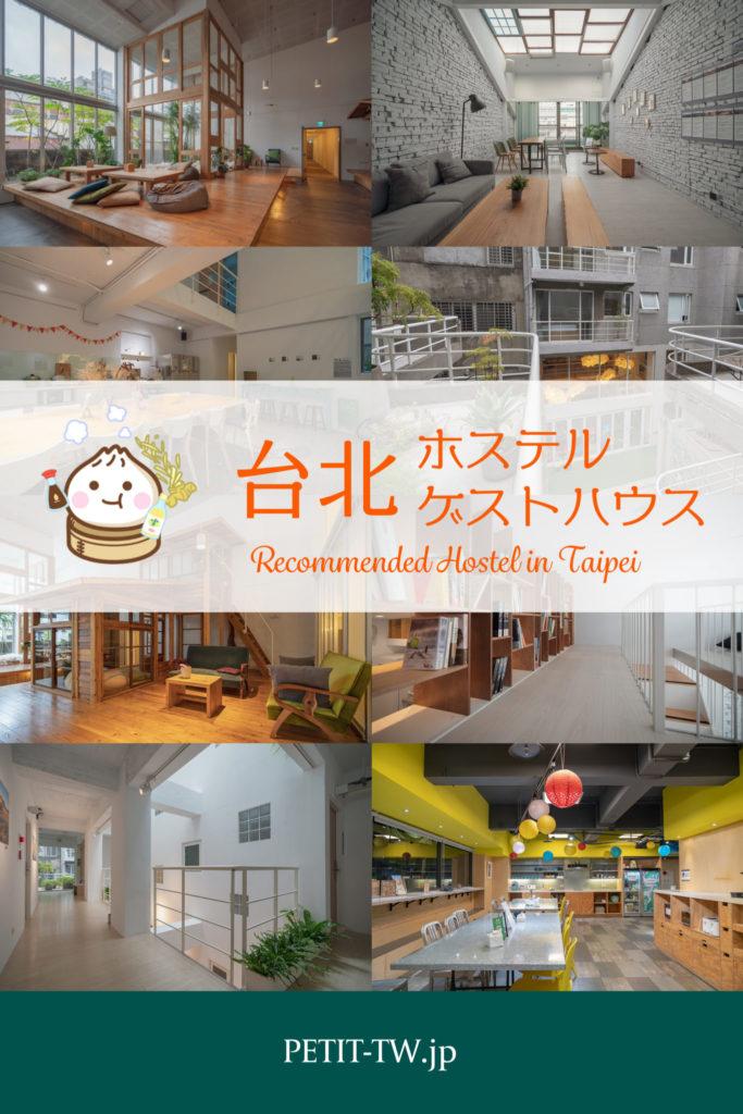 台北のおすすめホステル・ゲストハウス