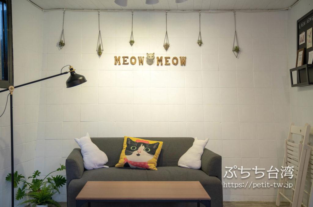 猴硐のカフェ MEOW MEOW 喵喵の店内
