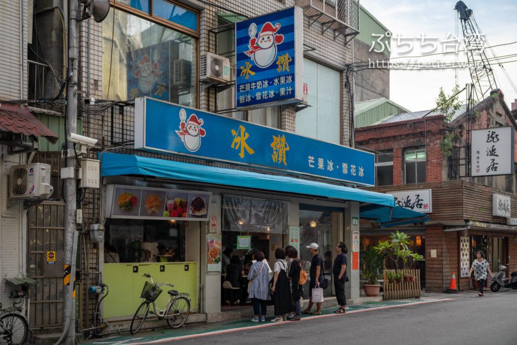 台北の冰讃の外観