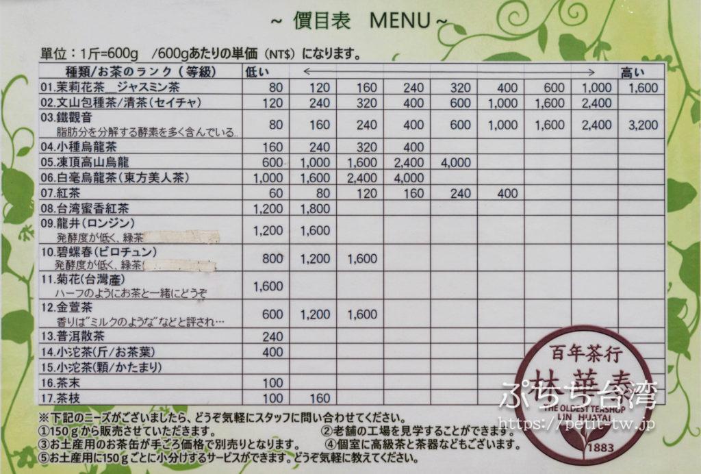 林華泰茶行の茶葉と値段の表