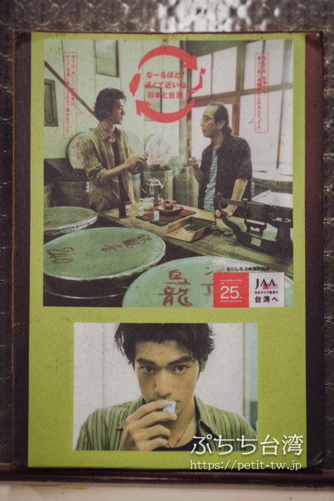 林華泰茶行の店内のポスター