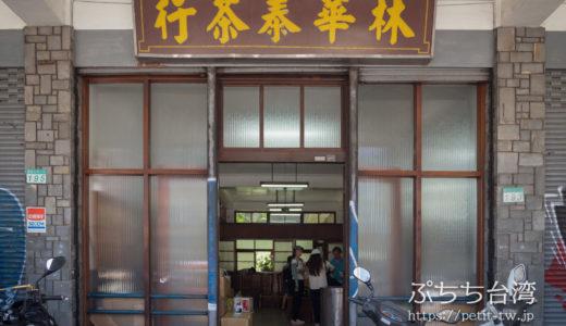 林華泰茶行 上質な台湾茶を購入するならここ!老舗のお茶問屋(台北)