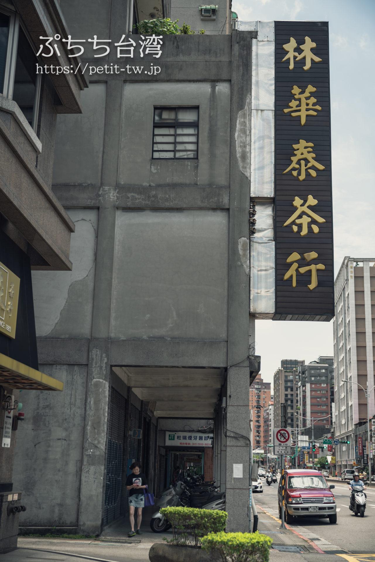 台北 林華泰茶行の外観