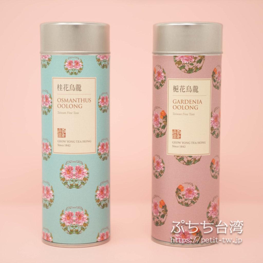 嶢陽茶行の茶缶