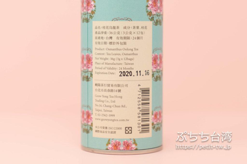 嶢陽茶行の台湾茶の賞味期限