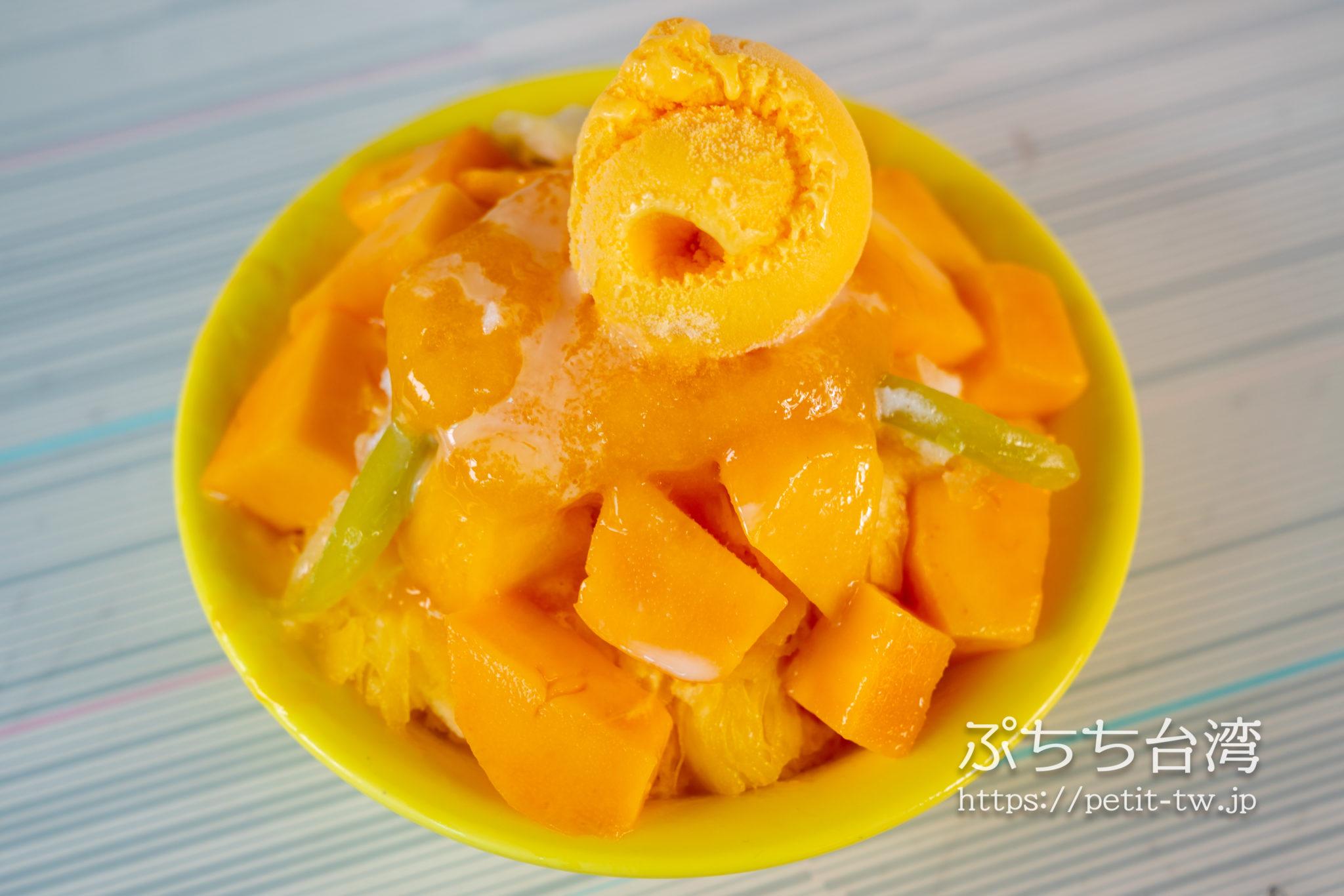 有間冰舗芒果冰のマンゴーかき氷「芒果無雙」