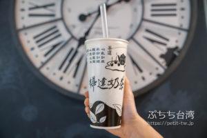 樺達奶茶のタピオカミルクティー