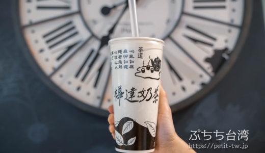 樺達奶茶 高雄発祥のタピオカミルクティー店(高雄)