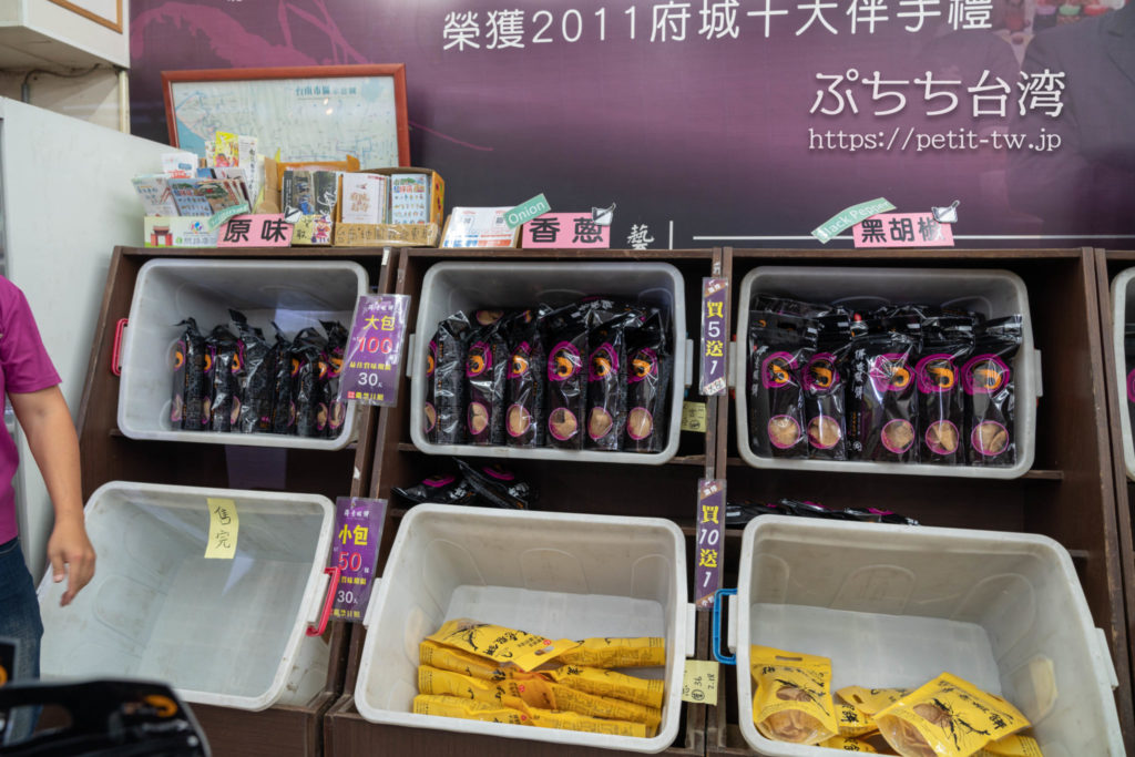 台南安平得意蝦餅の店内