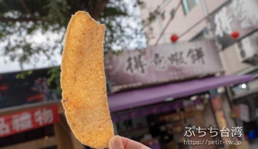 台南安平得意蝦餅 安平名物サックサク海老せんべい(台南)