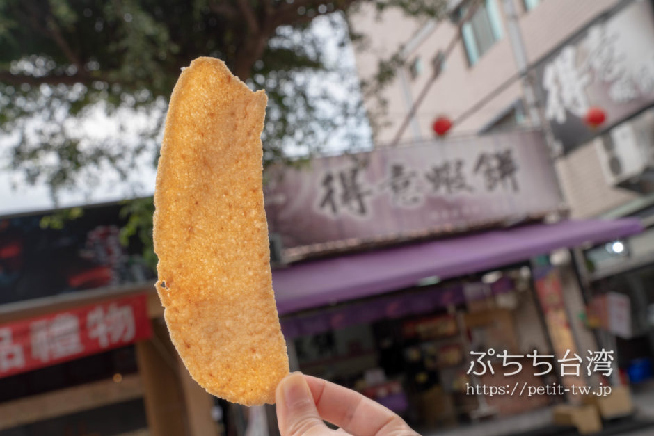 台南安平得意蝦餅の海老せんべい