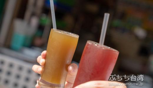 小西脚青草茶 すっきりハーブの清涼感!青草茶と蓮根茶(台南)