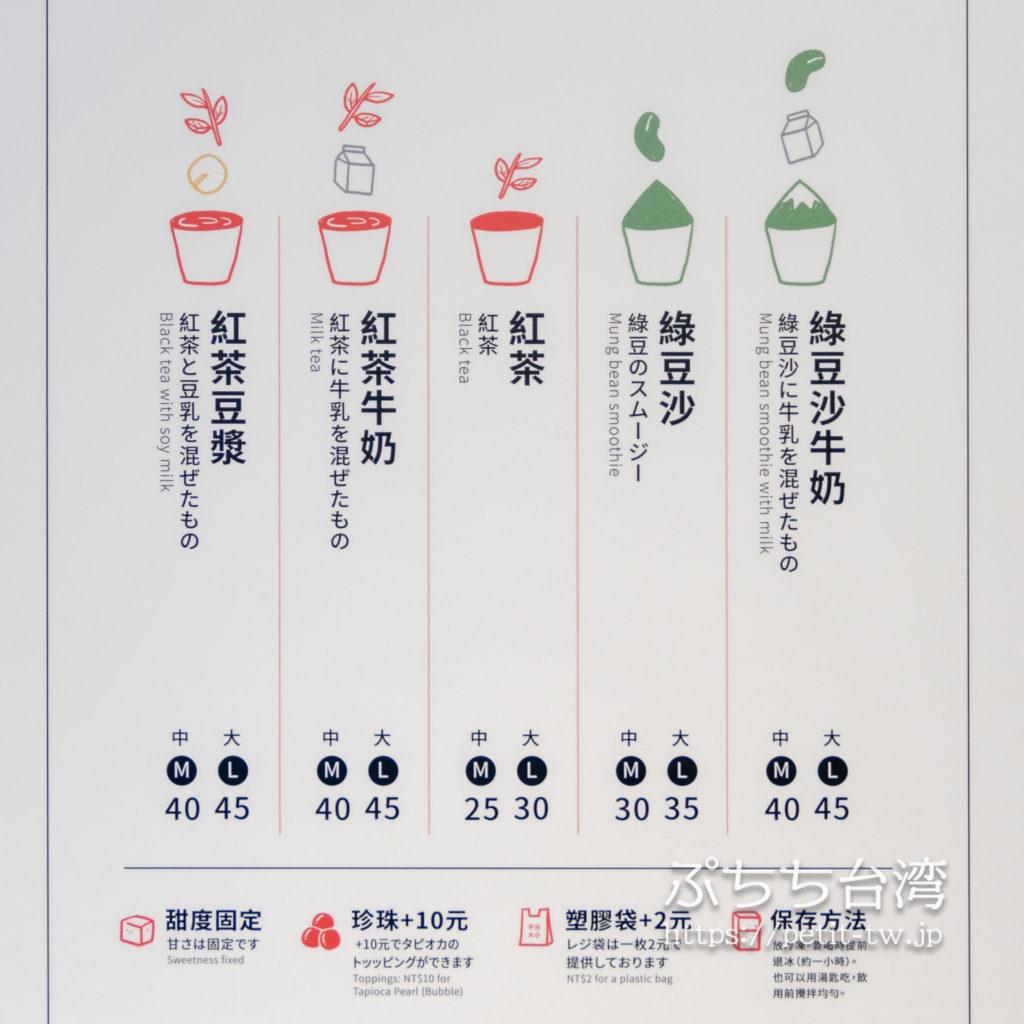 双生 綠豆沙牛奶のメニュー