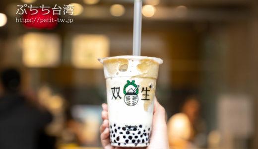 双生 綠豆沙牛奶 タピオカ入り緑豆ミルクスムージー(台南)