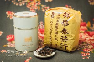 林華泰茶行の台湾茶と茶缶