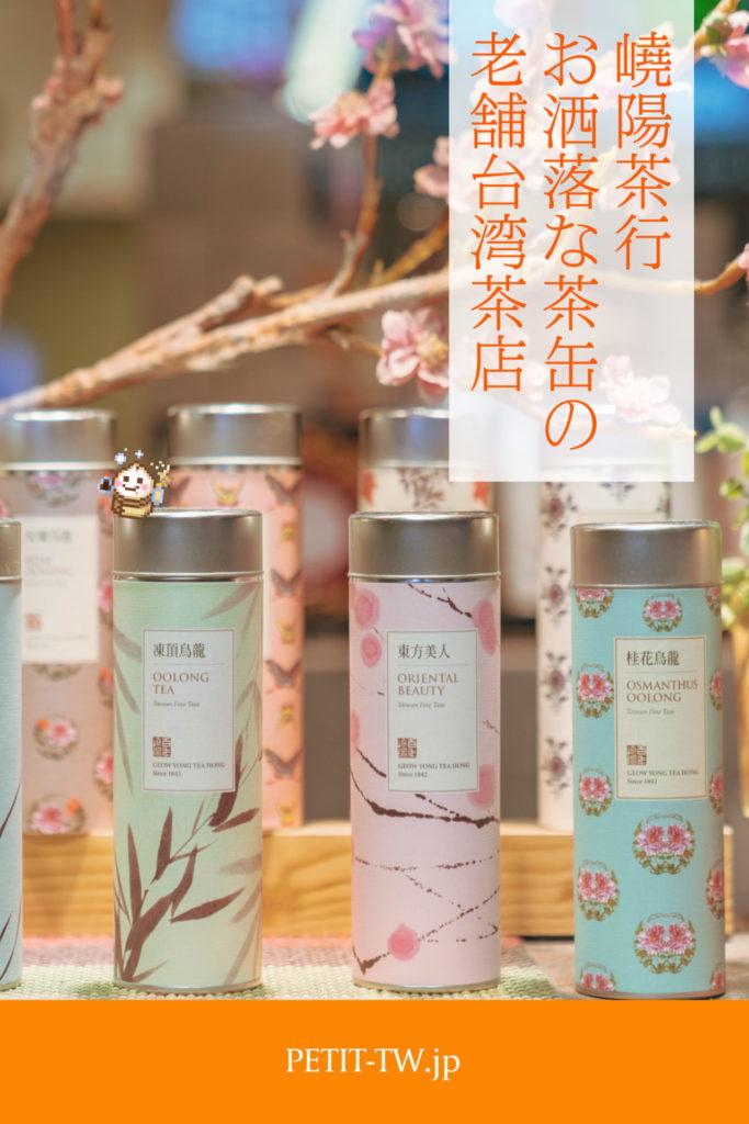 嶢陽茶行 オシャレな茶缶に一目惚れ!老舗台湾茶店(台北)