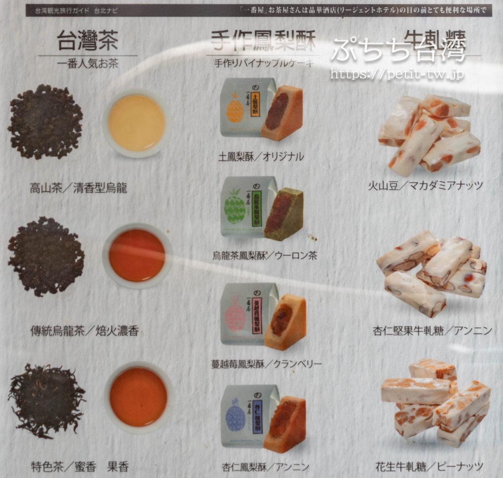 台北の一番屋の商品一覧