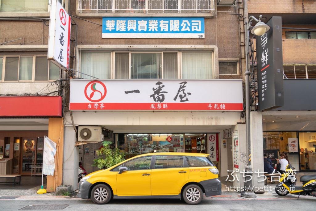 台北の一番屋の外観