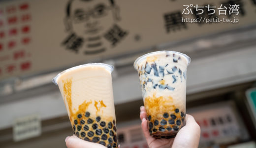 陳三鼎 日本未上陸!もちもち過ぎる 黒糖タピオカミルク人気店(台北)