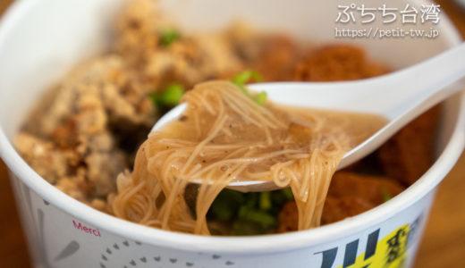 川子麺線 唐揚げ麺線が美味しい オシャレな麺線店(台中)