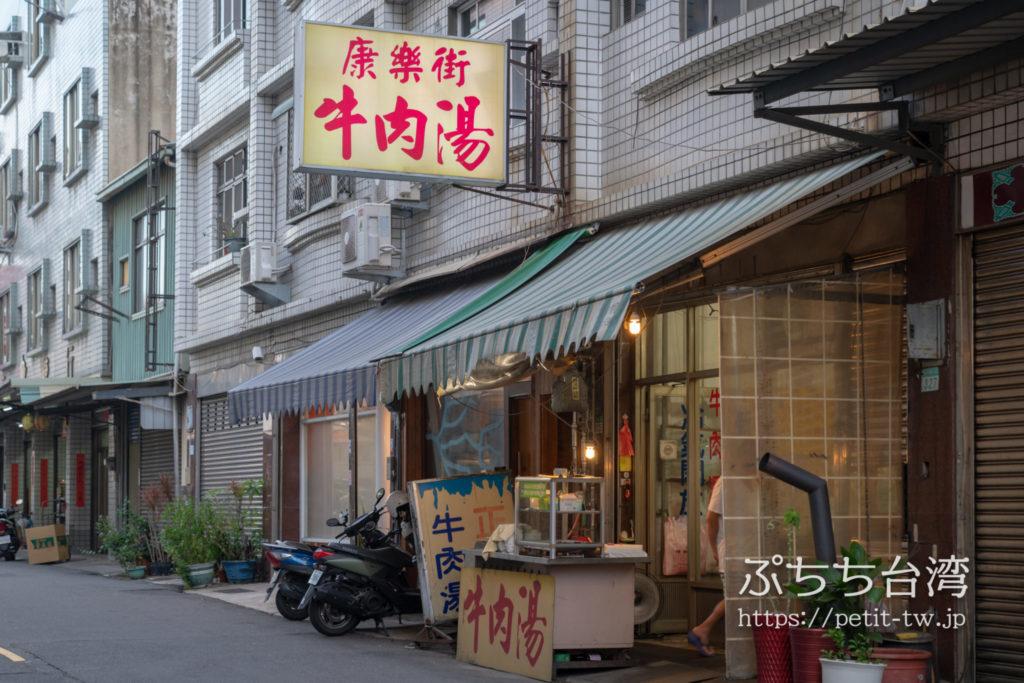康楽街牛肉湯の外観