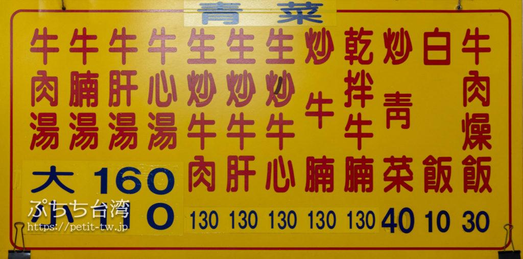 康楽街牛肉湯のメニュー