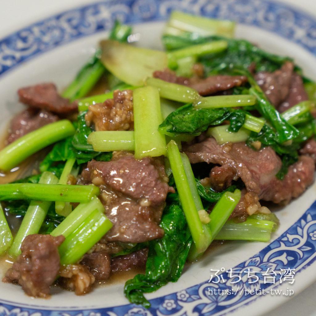 康楽街牛肉湯の牛肉と青菜炒め