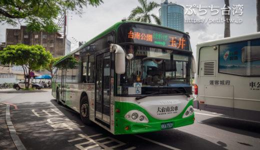台南から玉井の行き方・アクセス(バス)