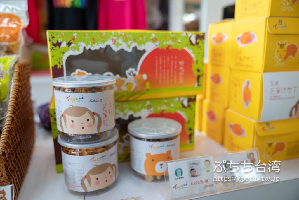 熱情小子芒果氷館のお土産のドライフルーツ