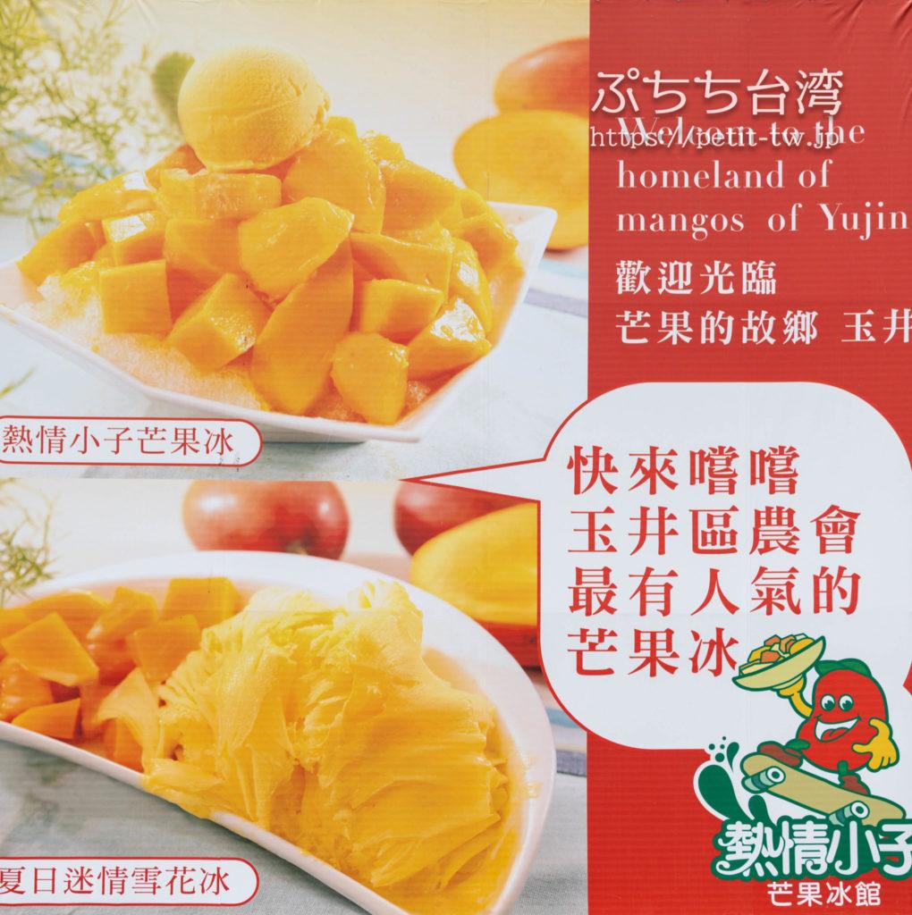 熱情小子芒果氷館のマンゴーかき氷のメニュー
