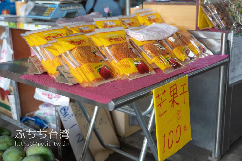 玉井芒果批発市場 玉井のマンゴー市場のドライフルーツ