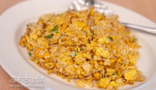 海味澎湖平價活海鮮 ウニチャーハンが美味!海鮮グルメ人気店(高雄)