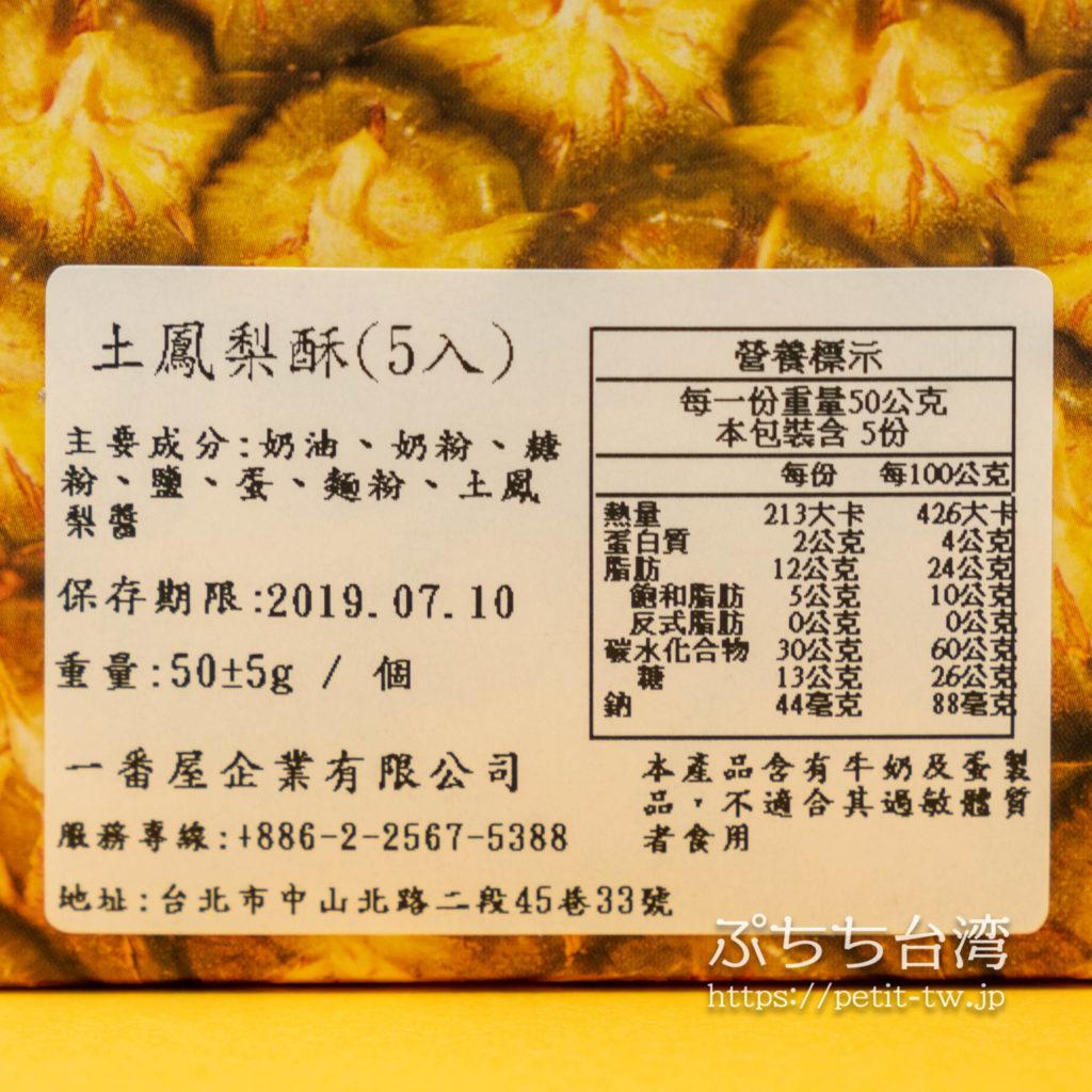 台北の一番屋のパイナップルケーキ