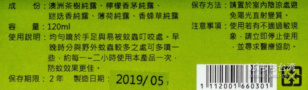 大港香草夢工坊の天然ハーブ虫除けスプレー