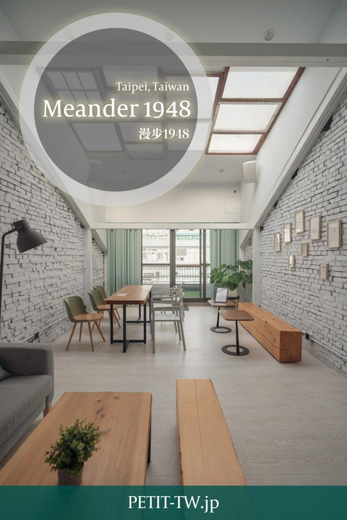 Meander 1948 ミアンダー ホステル 宿泊記(台北)