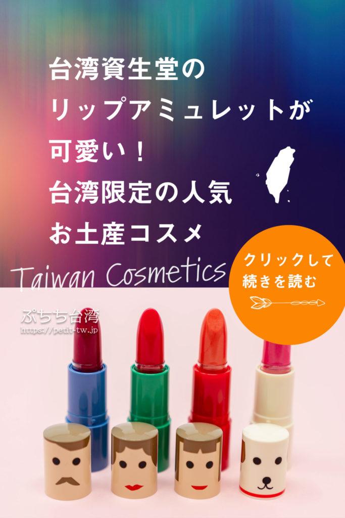 台湾資生堂のリップアミュレットが可愛い!台湾限定の人気お土産コスメ