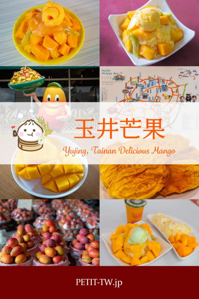 台南 玉井の総まとめ!旬の台湾マンゴーを楽しもう