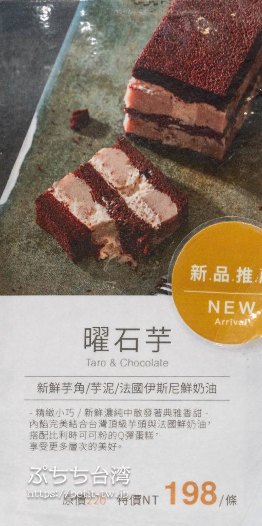 高雄不二家のチョコタロイモケーキ