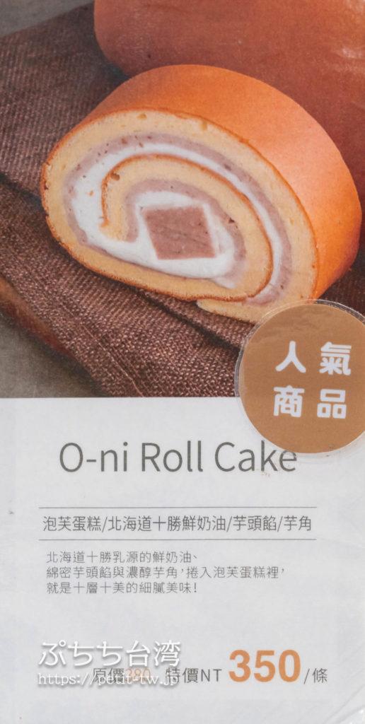 高雄不二家のタロイモロールケーキ