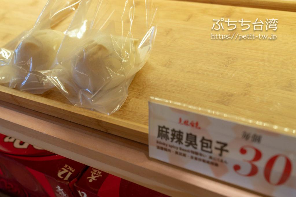 克林台包の中華まんの臭豆腐まん