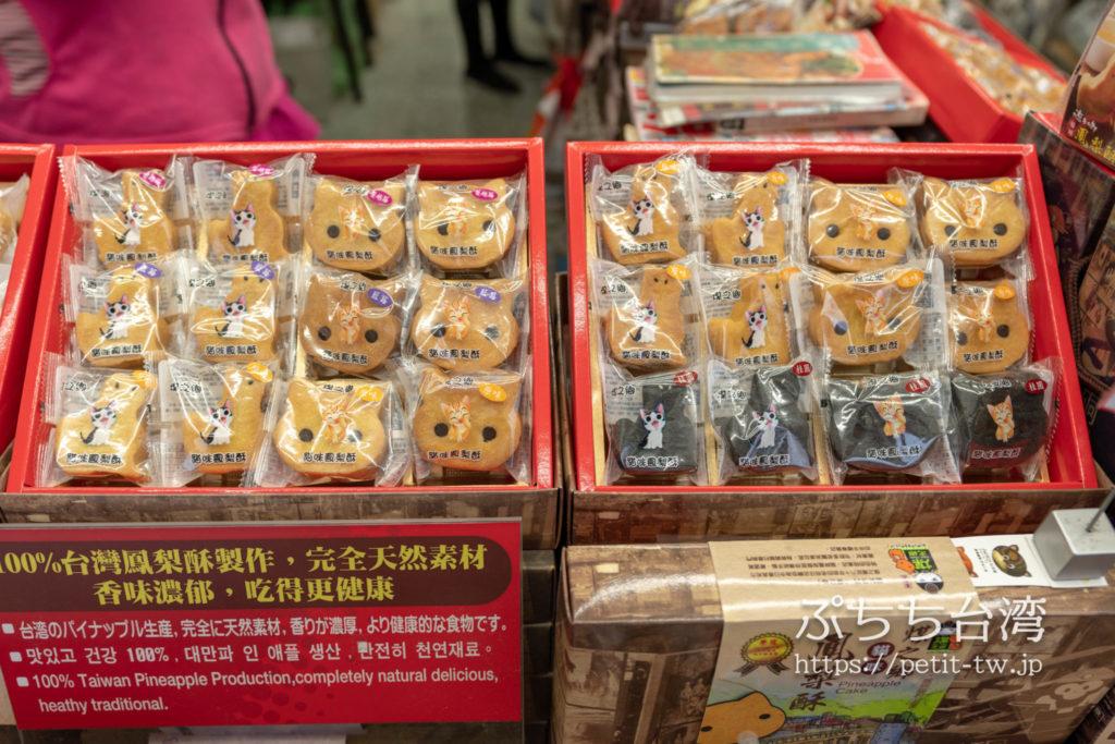 煤之郷 猫咪鳳梨酥のネコ型パイナップルケーキ