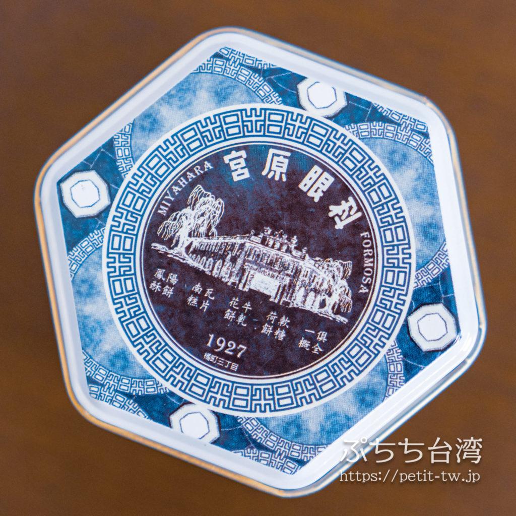 宮原眼科の台湾茶の茶缶