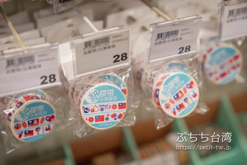 金興發生活百貨の台湾のマスキングテープ
