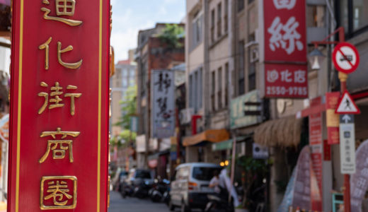 台北の迪化街