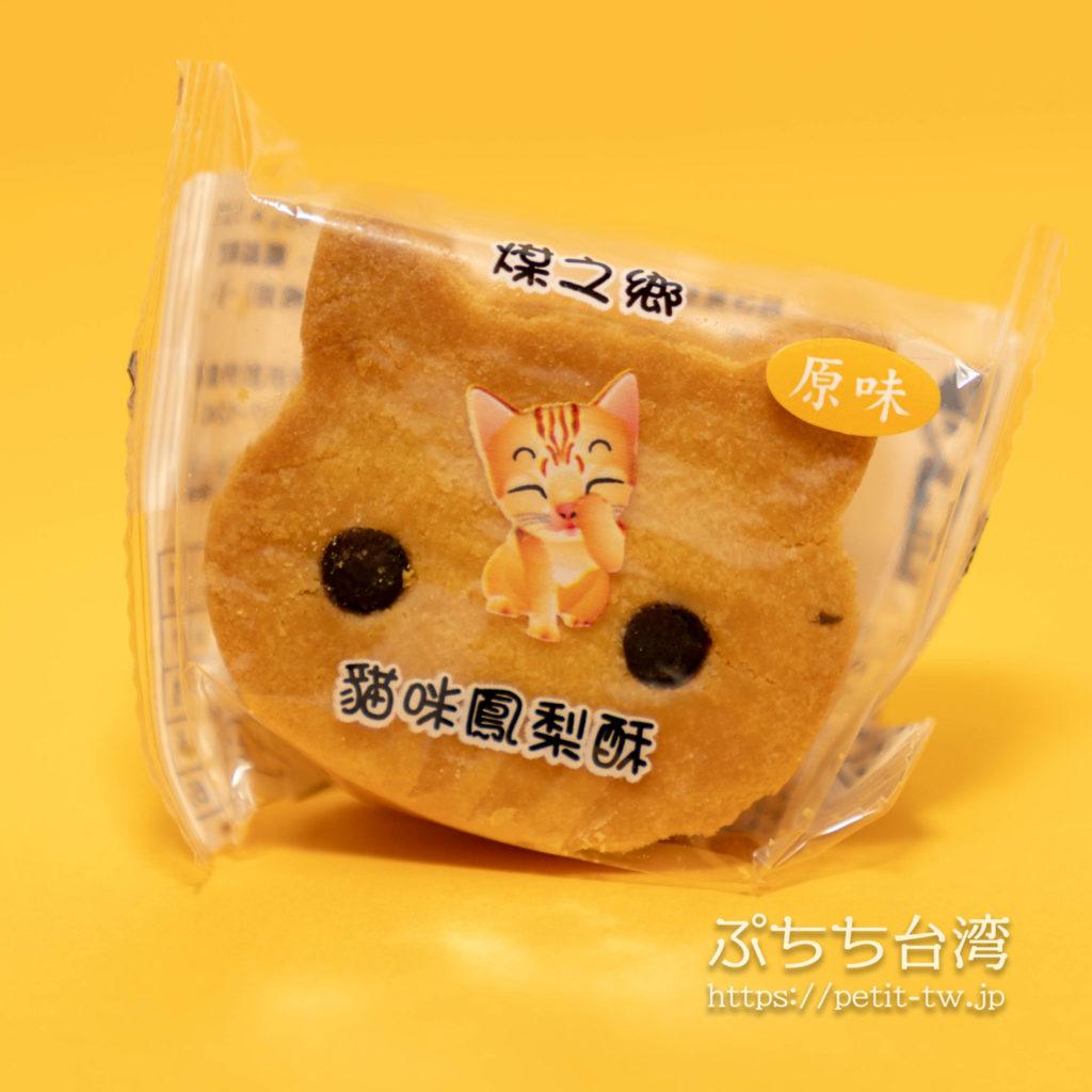 煤之郷 猫咪鳳梨酥のねこ型パイナップルケーキ