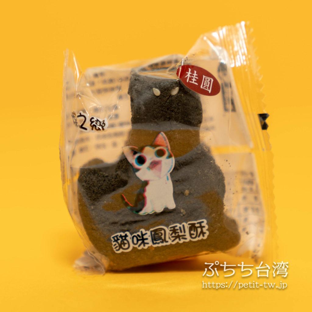 煤之郷 猫咪鳳梨酥の猫型パイナップルケーキの龍眼味